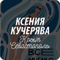 Открытки Ксении Кучеравы