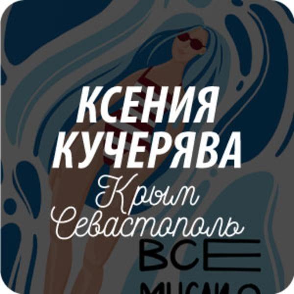 Открытки художника Ксении Кучерявы