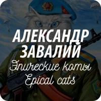 Открытки Коты Александра Завалия