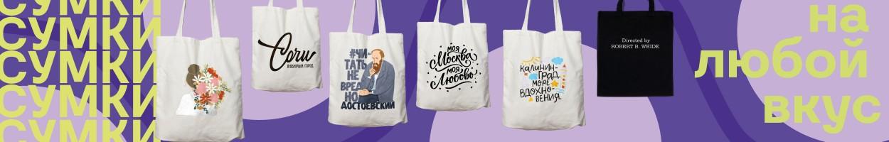 Хлопковые сумки для повседневного использования, уникальные принты