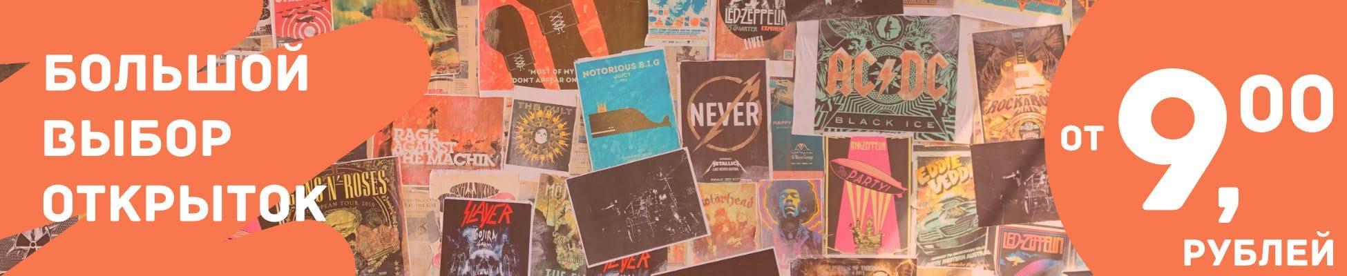 Большой выбор почтовых открыток для посткроссинга