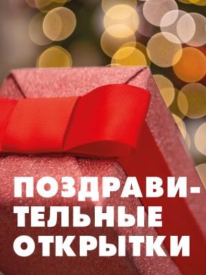 поздравительные открытки на день рождения, юбилей и любой праздник