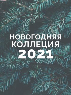 Товары с новогодней тематикой
