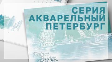 Открытки серии «Акварельный Петербург»