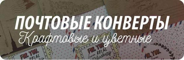 Почтовые конверты, крафт, цветные, для посткроссинга