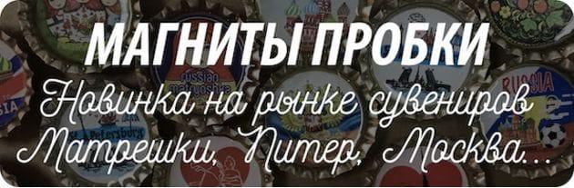 Магниты сувенирные, пробки пивные с изображениями Москвы, Питера, матрешек, Россия
