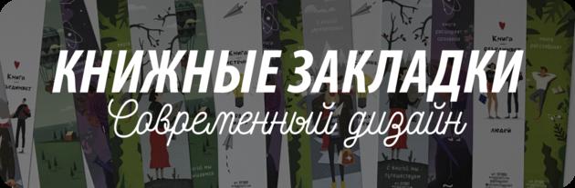 Книжные закладки, уникальный авторский дизайн
