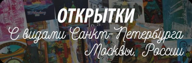 Открытки почтовые с видами Петербурга, Москвы, России