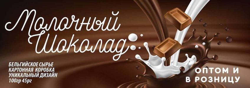 Молочный подарочный шоколад, опт, купить