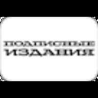 """Легендарный книжный магазин """"Подписные издания"""""""