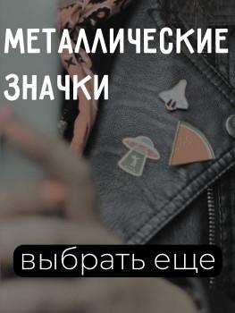 металлические пины, pin, значки
