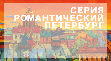 Серия виды Санкт-Петербурга «Романтический Петербург»