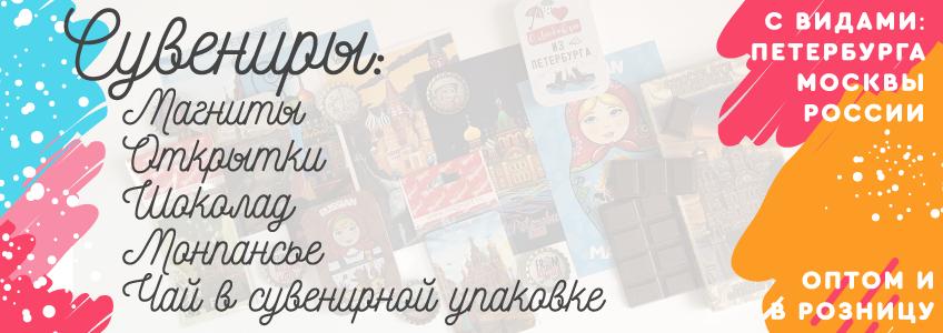 Сувениры, магниты, открытки, с видами города, опт, розница
