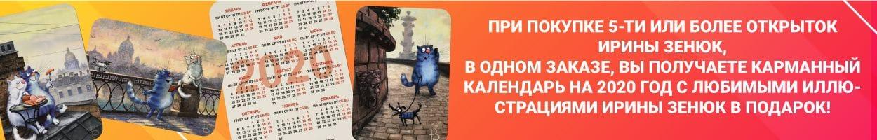 Покупайте открытки синие коты и получайте подарок