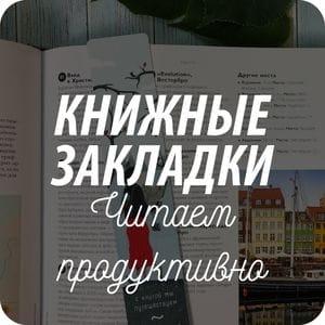 Закладки для книг из дизайнерской бумаги
