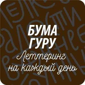 Авторские открытки бренда Бумагуру