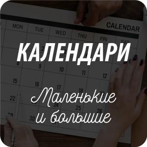 Дизайнерские календари и планеры от Magniart.ru