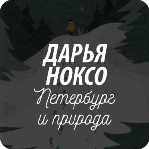 Почтовые открытки иллюстратора Даши Ноксо