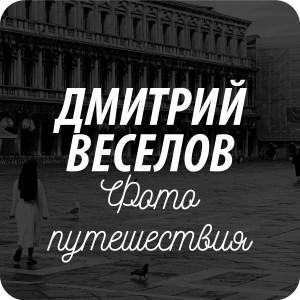 Открытки от фотографа Дмитрия Веселова