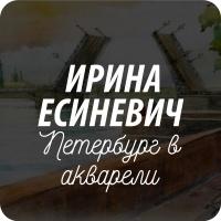 Открытки Ирины Есиневич