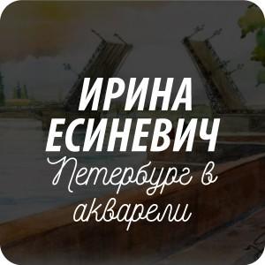 Открытки художника Ирины Есиневич