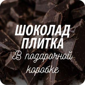 Сувенирный и подарочный шоколад