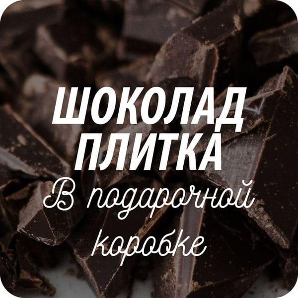 Сувенирный шоколад с видом Санкт-Петербурга
