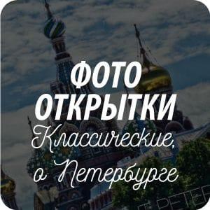 Фото открытки