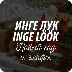 Открытки Инге Лук новогодние