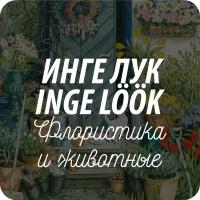 Открытки Инге Лук сад, цветы