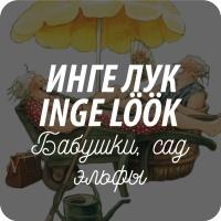 Открытки Инге Лоок Inge Löök