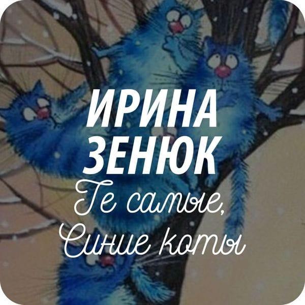 Почтовые авторские открытки с синими котами Ирины Зенюк