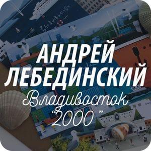 Открытки художника Андрея Лебединского