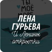 """Открытки """"Ленины картинки"""""""