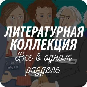 Коллекция товаров Литературная