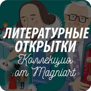 """Открытки """"Литературные"""""""