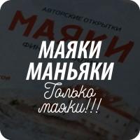 Открытки МаякоМаньяков