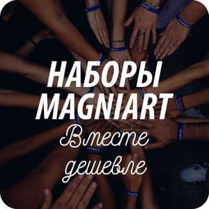 Наборы сувениров от MagniArt.ru