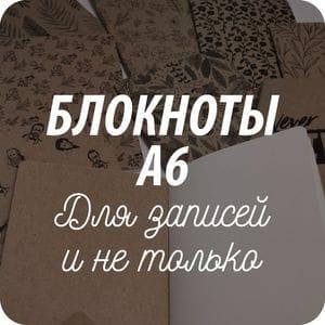 Крафтовые блокноты