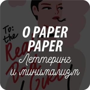 Открытки дизайнерские от студии O Paper paper