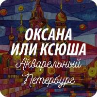 Открытки Акварельные пейзажи Петербурга