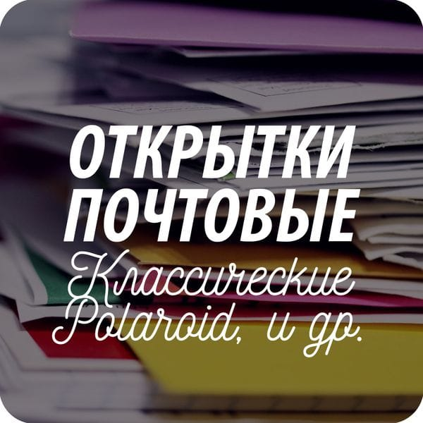 Открытки почтовые для посткроссинга