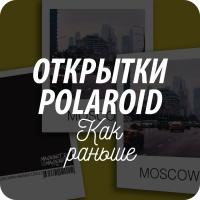Открытки POLAROID