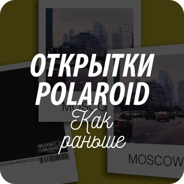 Открытки фото карточки Полароид