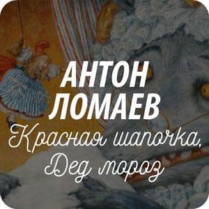 Открытки художника Антона Ломаева