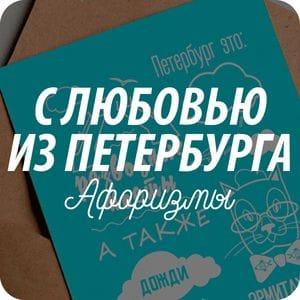 Открытки Из Петербурга с любовью