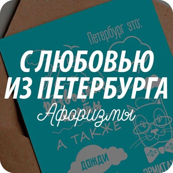 Открытки Из Петербурга с любовью (3)