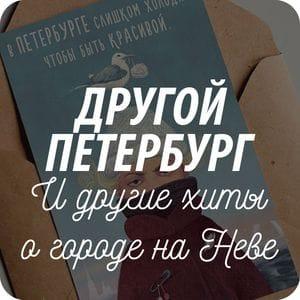 Открытки Другой Петербург