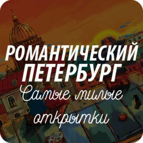 Открытки Романтические (8)