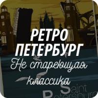Открытки Ретро Петербург